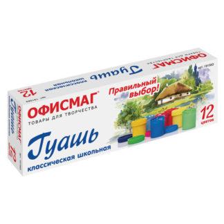 Гуашь школьная ОФИСМАГ, 12 цветов, без кисти, картонная коробка, 191563