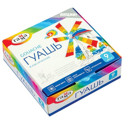 Гуашь ГАММА «Классическая», 9 цветов по 20 мл, без кисти, картонная упаковка, 2210309
