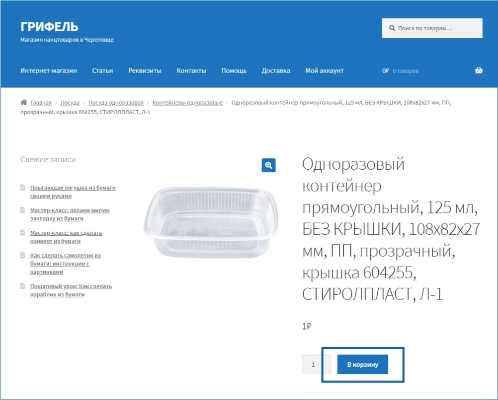 Выбор товаров с интернет-магазине Грифель