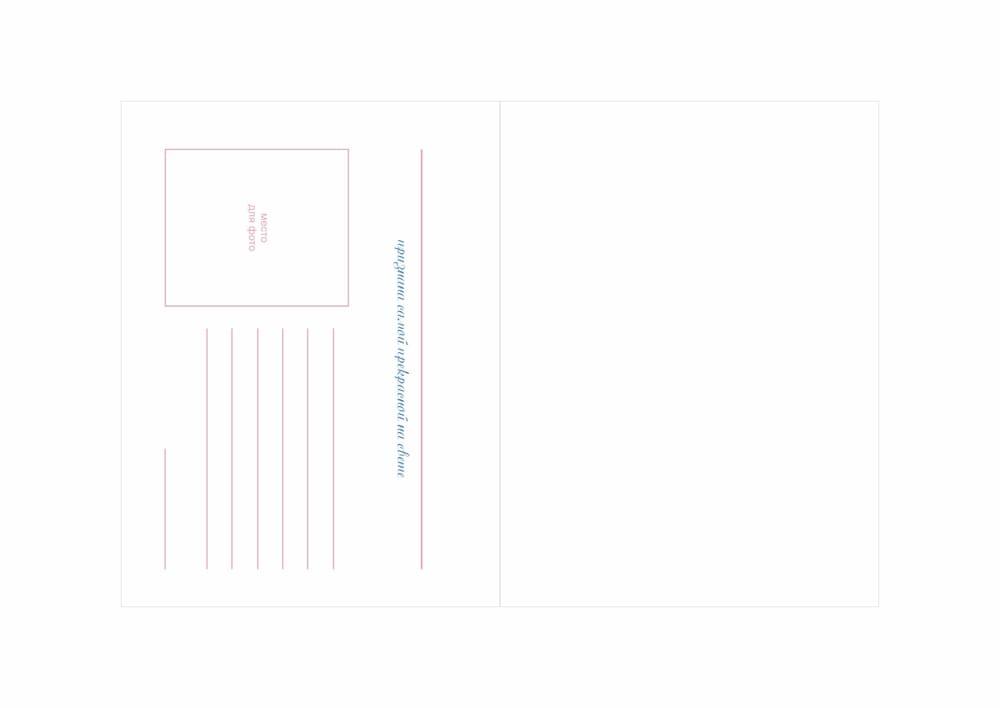 Креативная открытка на 8 марта - шаблон 2