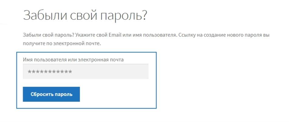 Смена пароля личного кабинета на сайте Грифель - фото 2