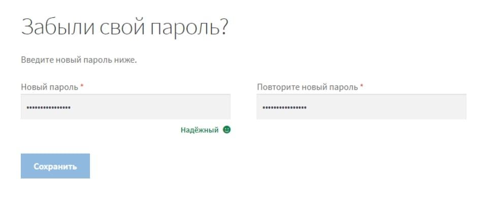 Смена пароля личного кабинета на сайте Грифель - фото 4