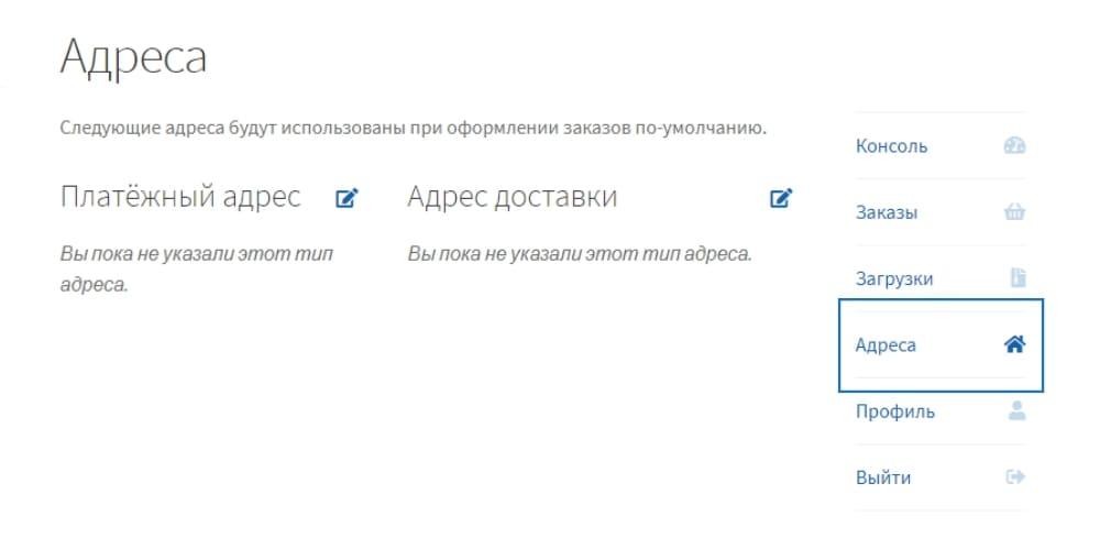 Вкладка Адреса личного кабинета на сайте Грифель