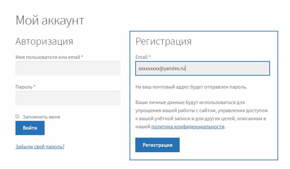 Ввод адреса электронной почты для регистрации на сайте Грифель