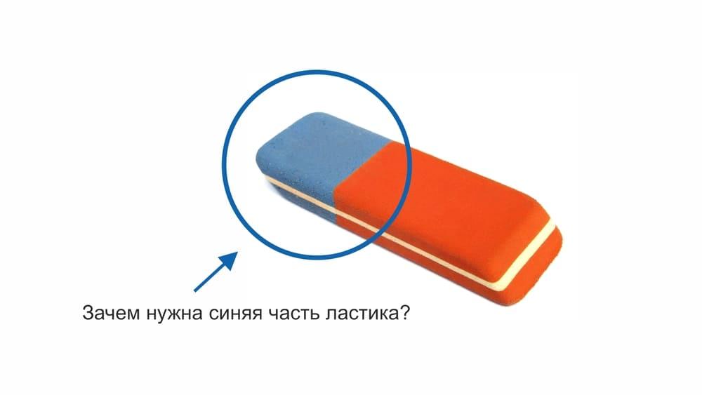 Зачем нужна синяя часть ластика