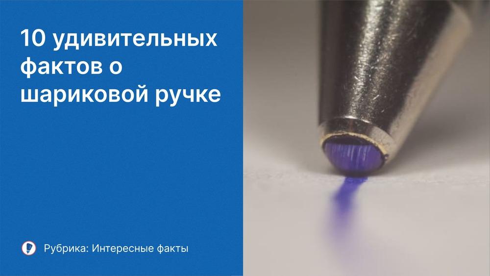 Интересные факты о шариковой ручке